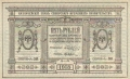 Russia 2 5 Roubles, 1918