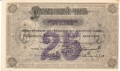 Russia 2 25 Roubles, 1919