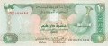 United Arab Emirates 10 Dirhams, 1995