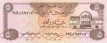 United Arab Emirates 5 Dirhams, ND (1982)
