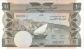 Yemen Democratic Republic 10 Dinars, (1984)